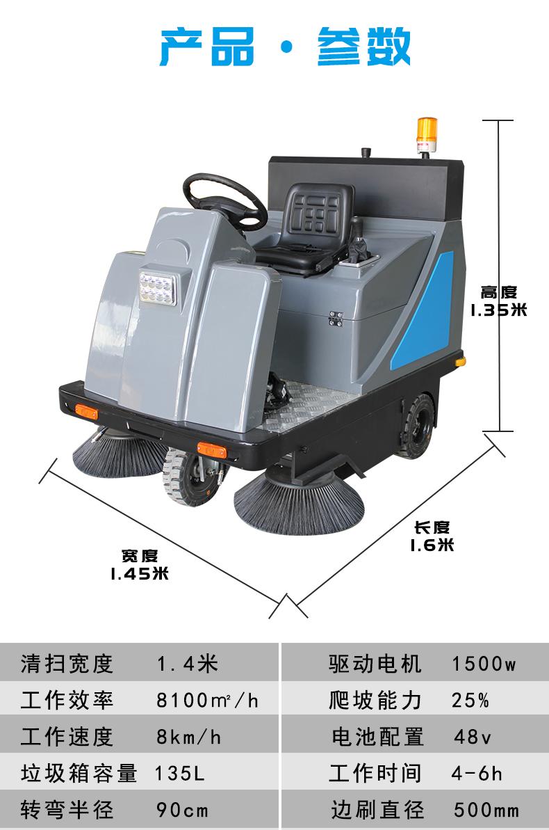 鼎洁盛世扫地机DJ1400 驾驶式扫地车 电动扫地车 清扫车40