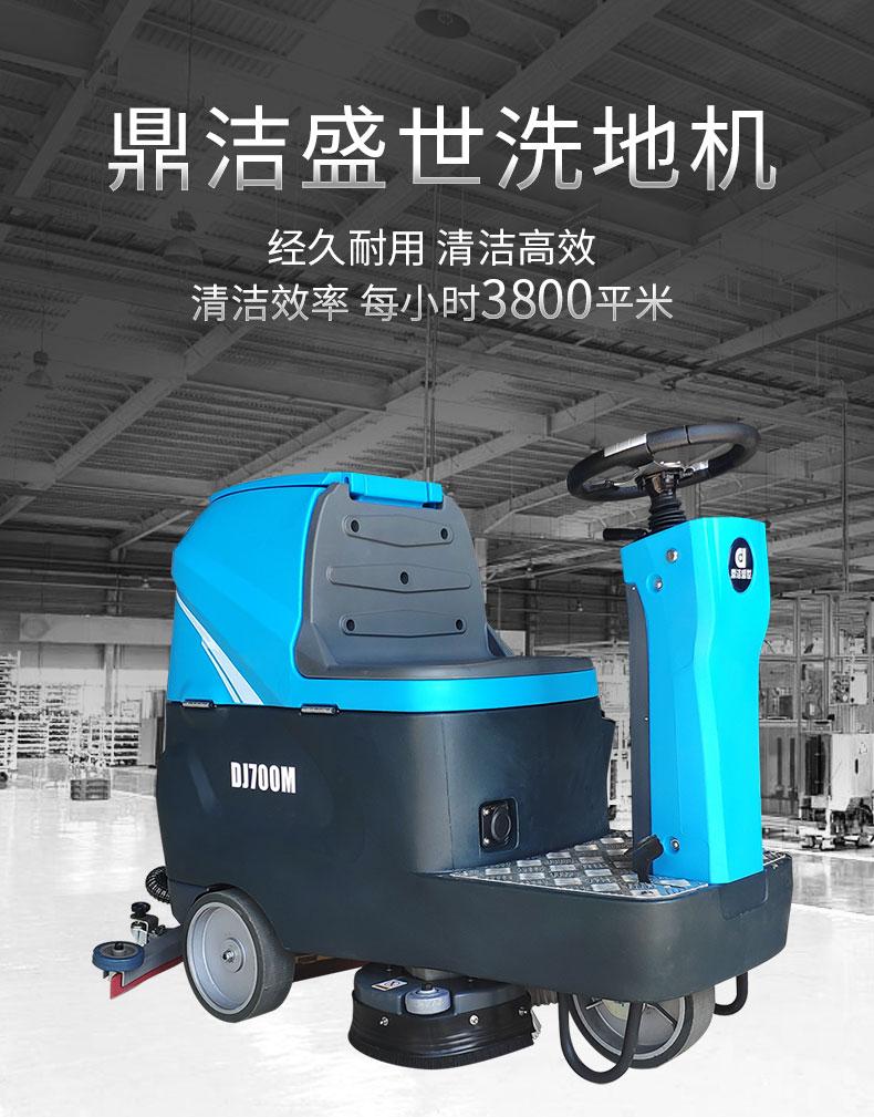 鼎洁盛世驾驶式洗地机DJ700M(双刷静音)17