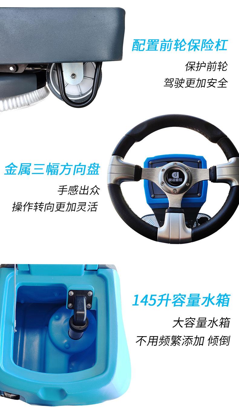 鼎洁盛世小型驾驶式洗地机DJ60M34