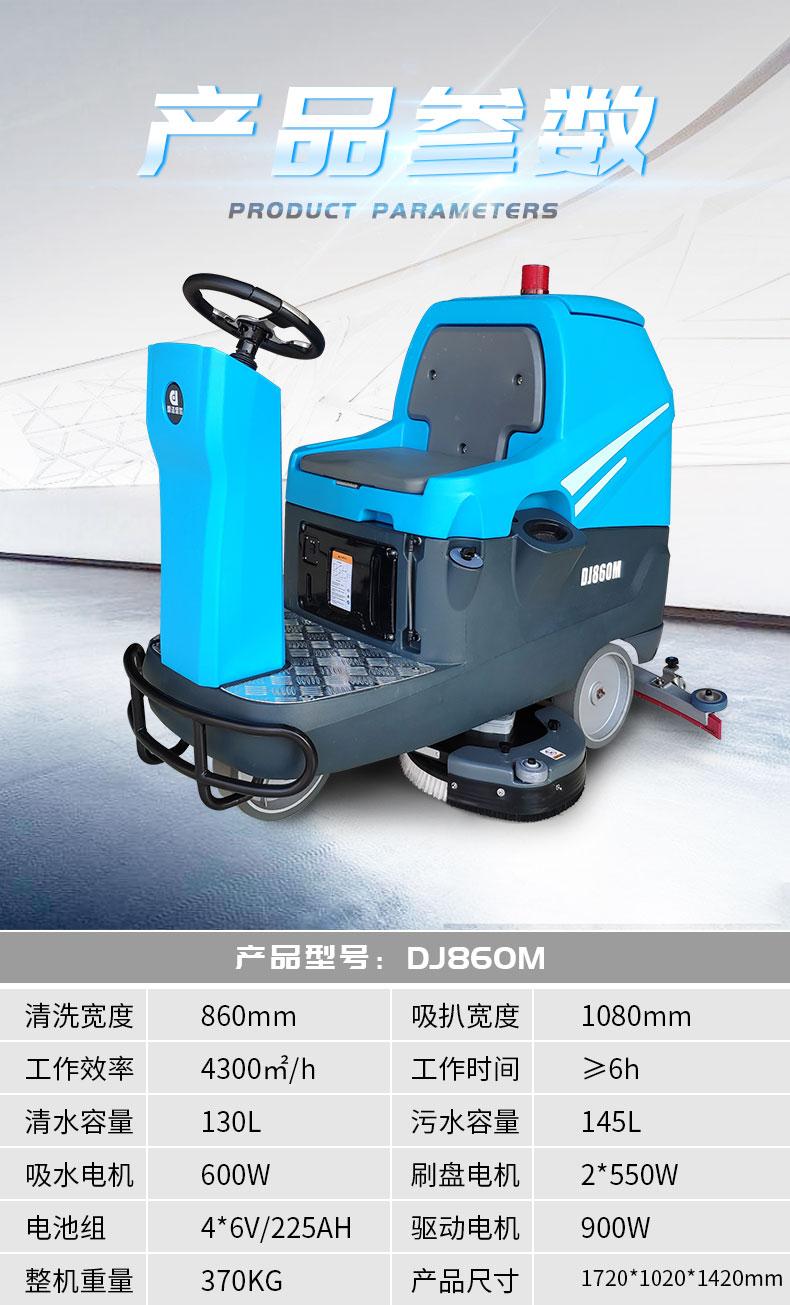鼎洁盛世DJ860M大型驾驶洗地机洗地车88