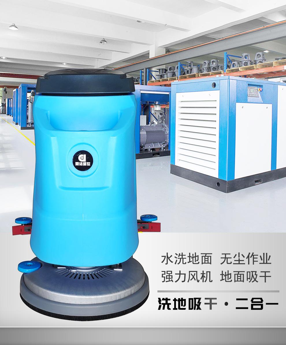 DJ20y山东手推式洗地机 电动洗地车价格8