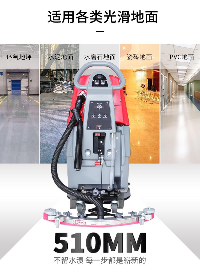 手推式洗地机清洗宽度