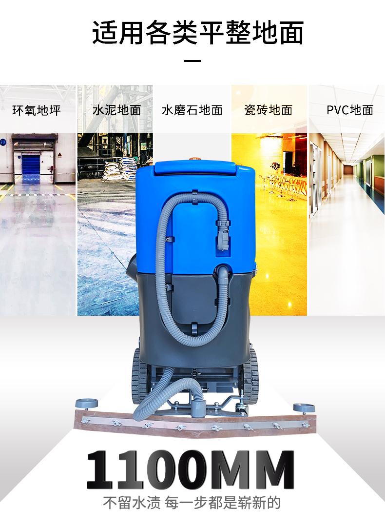 驾驶式洗地机清扫宽度