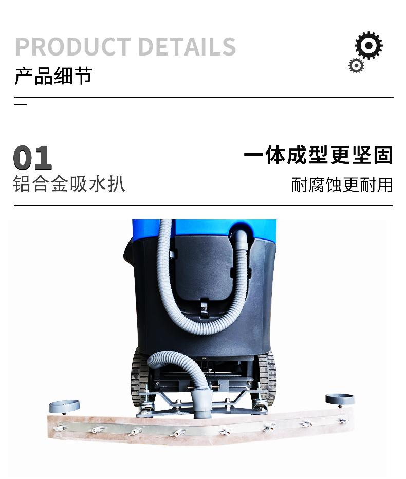 扫洗一体机产品细节