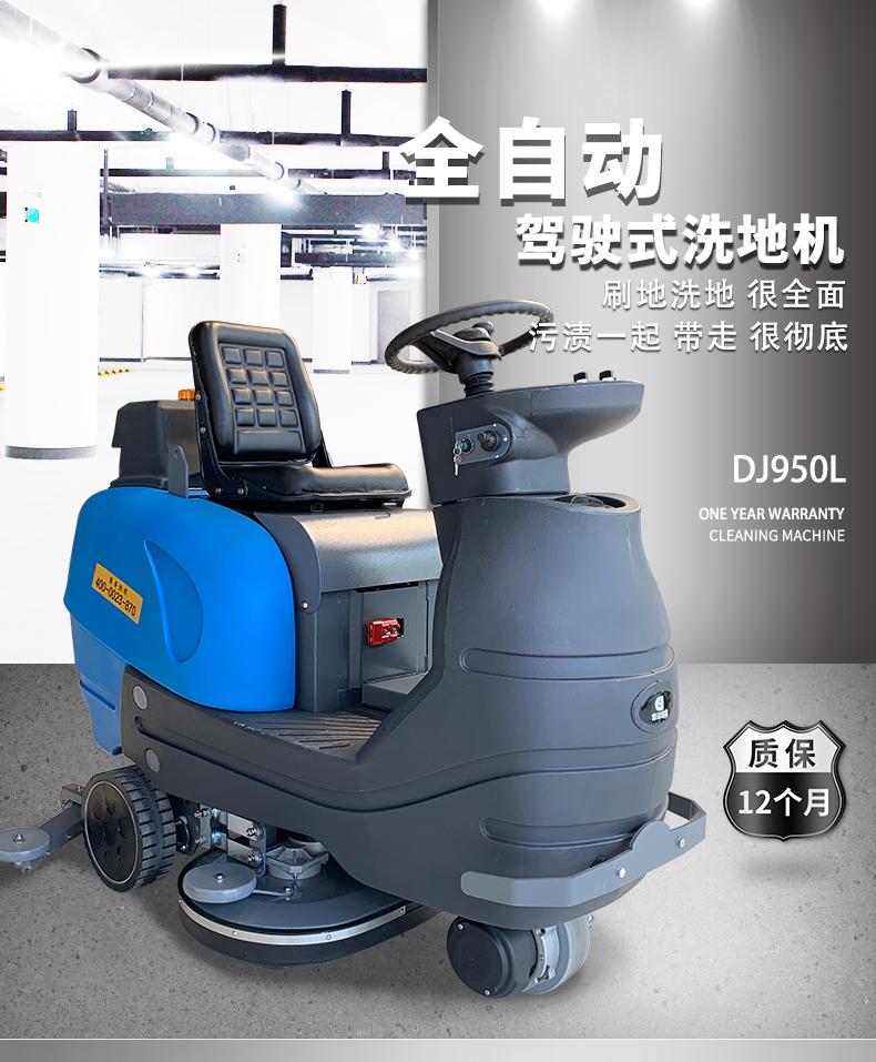 DJ950L驾驶式洗地机