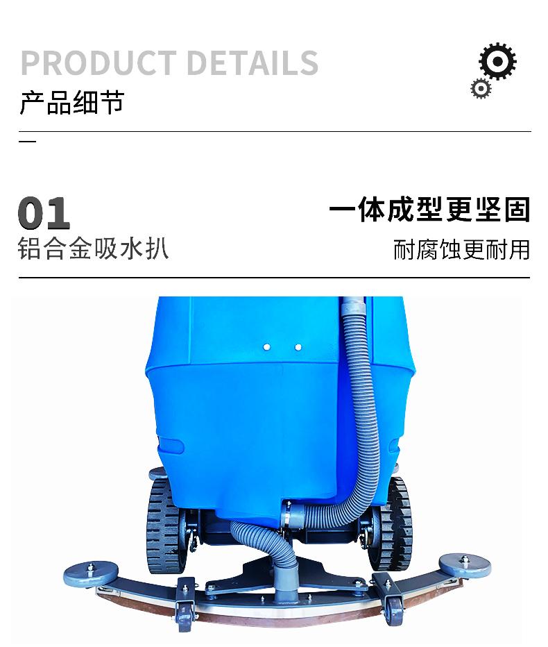 全自动洗地机细节展示