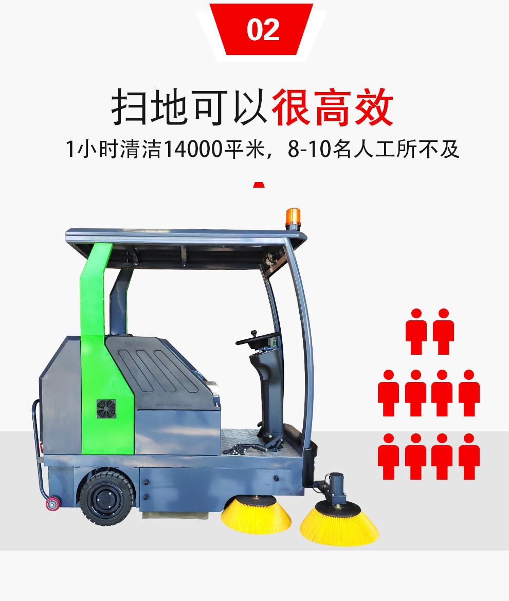 DJ1900Z 电动驾驶式扫地车扫地可以很高效