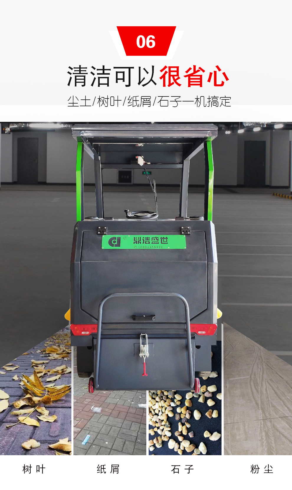 DJ1900Z 电动驾驶式扫地车清扫很省心