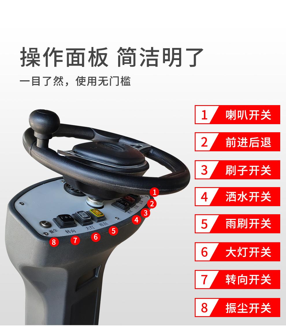 DJ1900Z 电动驾驶式扫地车操作简单