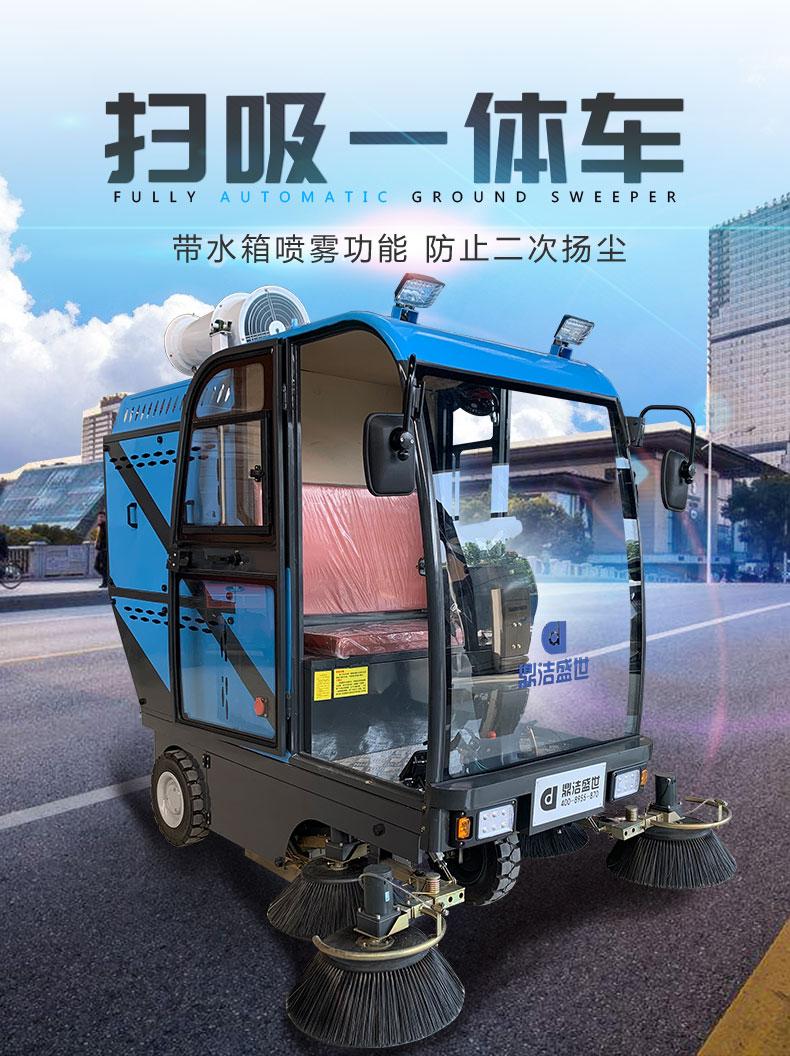DJ2000FYWP高压雾炮驾驶式扫地车 清扫车价格82