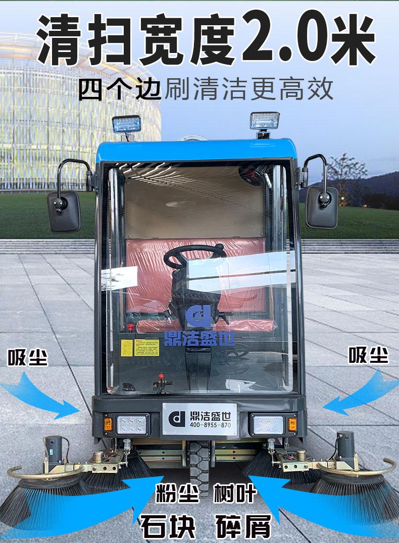 DJ2000FYWP高压雾炮驾驶式扫地车 清扫宽度2米