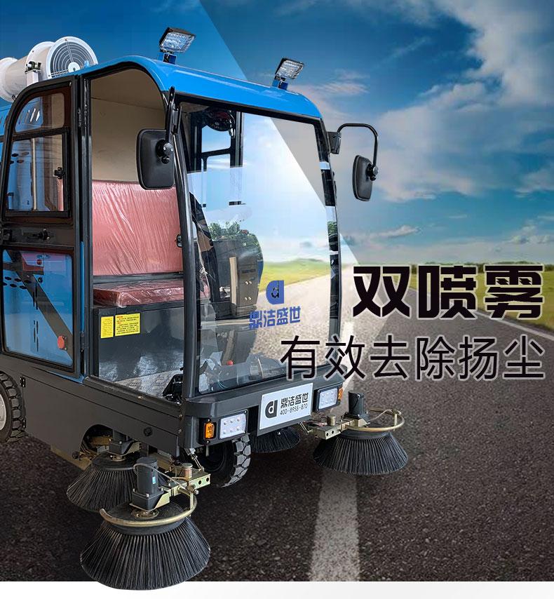 DJ2000FYWP高压雾炮驾驶式扫地车双喷雾