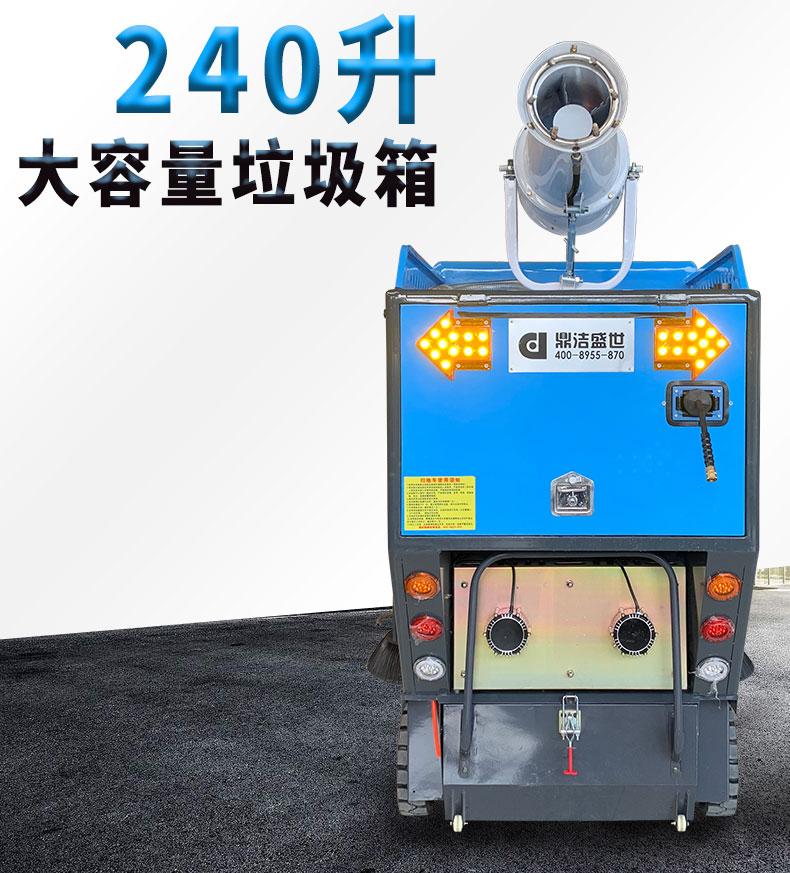 DJ2000FYWP高压雾炮驾驶式扫地车大容量垃圾箱