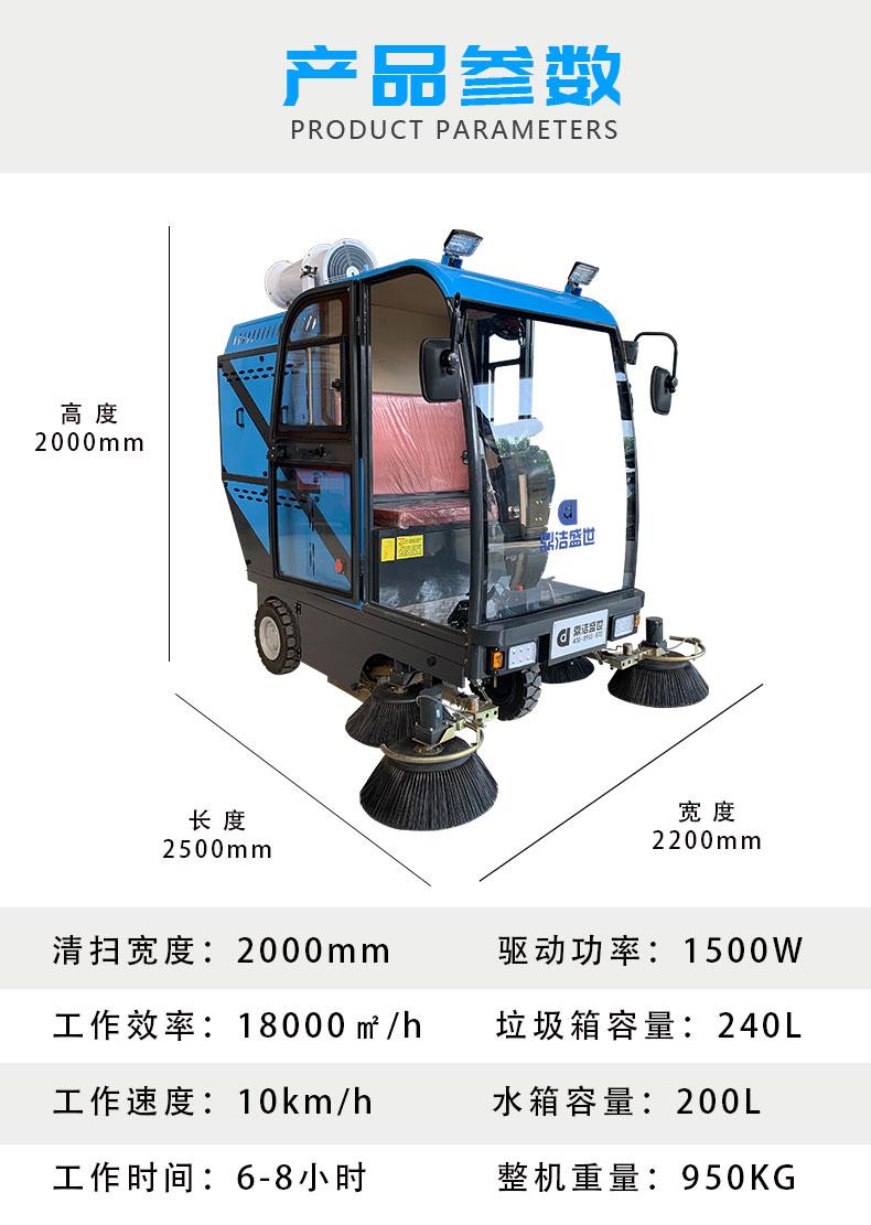 高压雾炮驾驶式扫地车参数