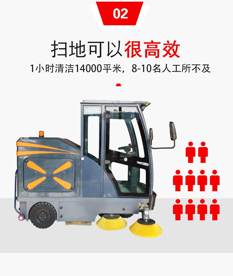 DJ2000Z驾驶式扫地机清洁高效率