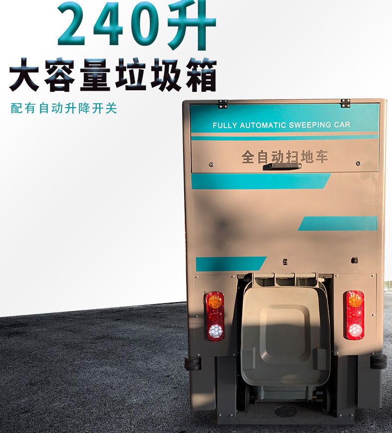 DJ2200GT挂桶驾驶式扫地机大容量垃圾箱