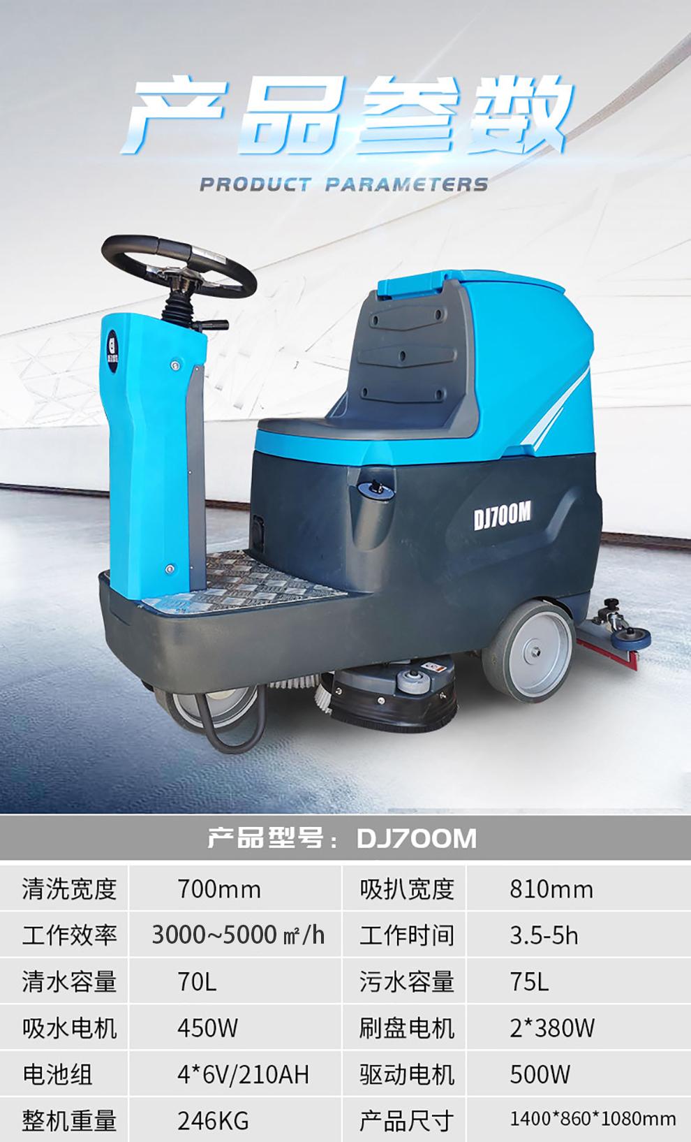 DJ700M  山东驾驶式洗地机-驾驶式洗地车 (双刷静音)29