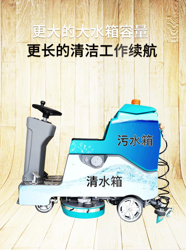 DJ800H驾驶式洗地机 工业洗地机 配置高压水枪86